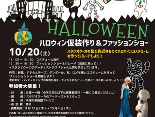 ハロウィン仮装づくり&ファッションショー2018.10.20(土)@平塚市美術館(神奈川 平塚)