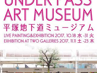 《平塚まちなか美術館2017》開催のお知らせ