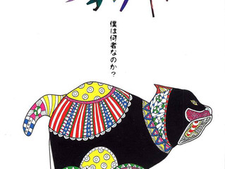 2015.8/18~8/30  「VIVA LA VIDA! スタジオクーカ展」