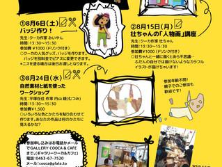 夏休み子供と大人の美術学校!
