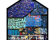 《夜ふかしアート展×studio COOCA》@原宿Yados(東京 原宿)2021.9.18(土)-11.21(日)