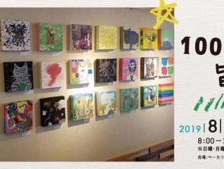 《kitpas 100人の皆画展》2019.8.21(水)-9.7(土)@パン・オ・スリール(東京 渋谷)