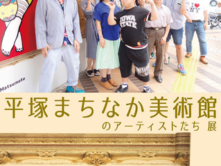平塚まちなか美術館のアーティストたち 展