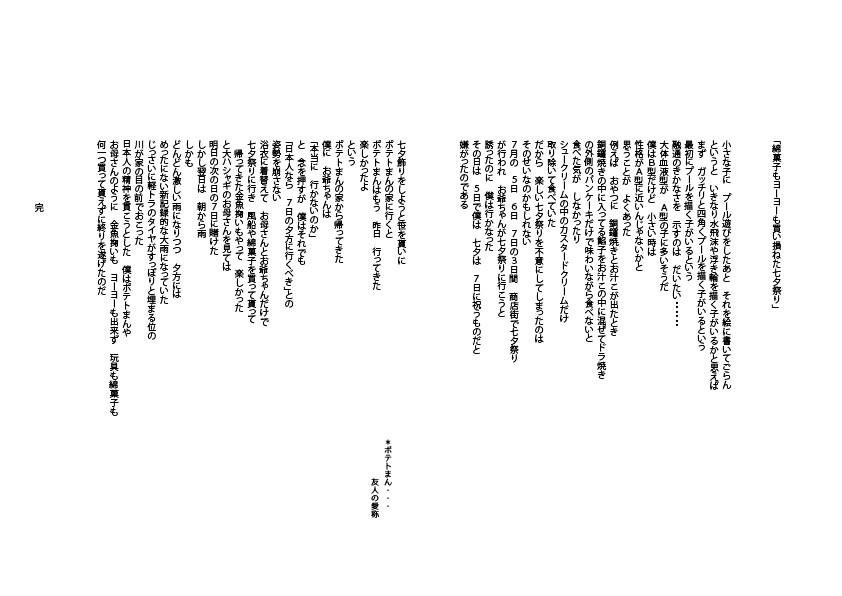 ☆デジャヴ_09.jpg