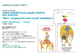 "《JUNJI KAKEHI from studioCOOCA feat.SHIKIYAN ""Who's buying the next round"" exhibition!》5.9(日)‐15(土)"