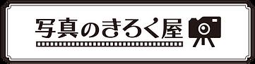 kirokuya看板.png