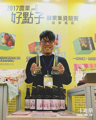 2017農業好點子_award.jpg
