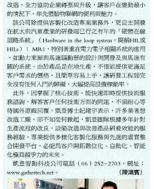 經濟日報專文報導 (2016/8/5)