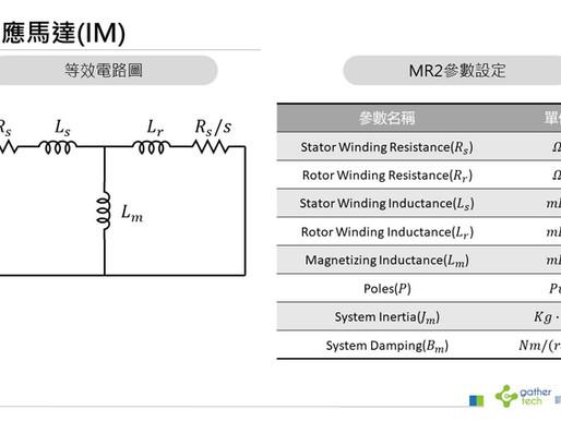 MR2 HIL 電機模擬模組介紹