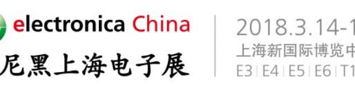 參展訊息: 2018慕尼黑上海電子展