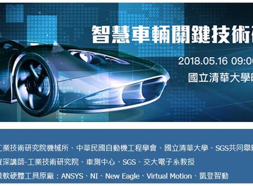 活動訊息: 智慧車輛關鍵技術研討會