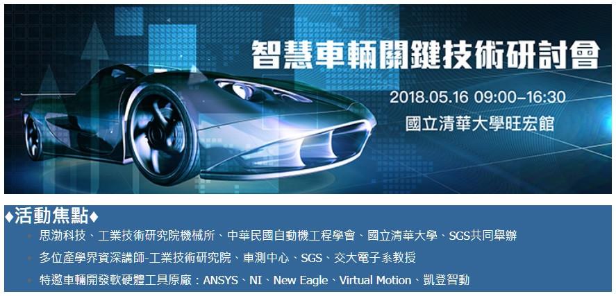 2018智慧車輛關鍵技術研討會