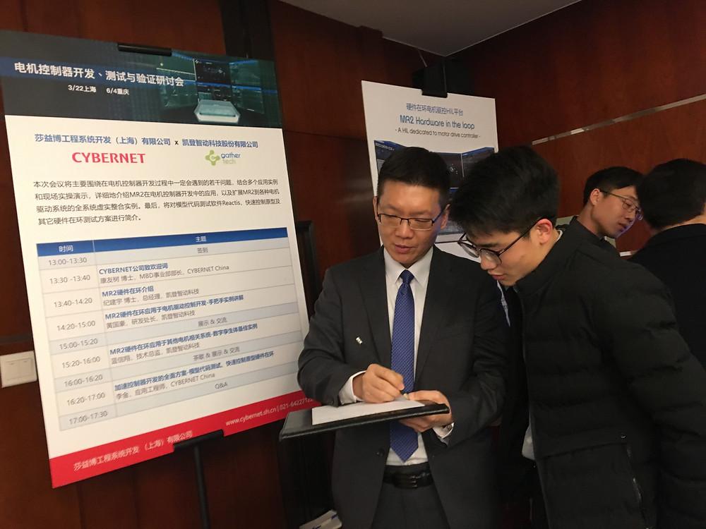 電機控制器開發、測試與驗證研討會-上海站-4