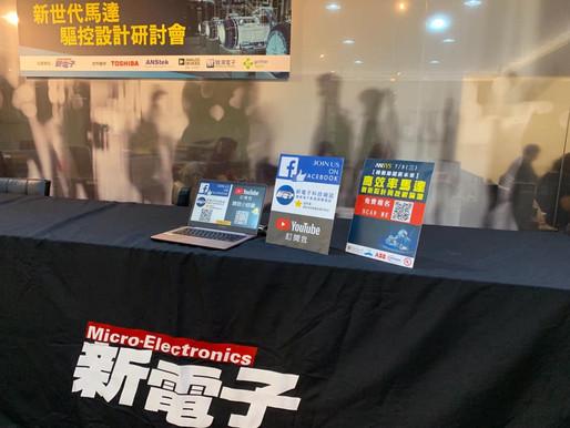 新電子科技雜誌『新世代馬達驅控設計研討會』