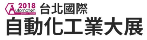 參展訊息: 2018台北國際自動化工業大展