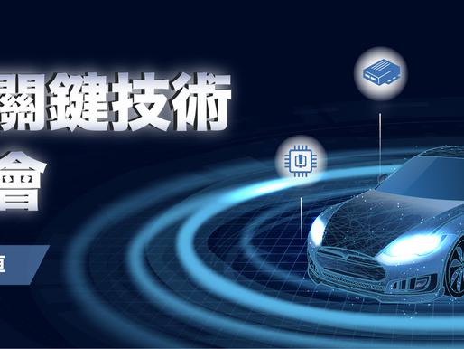 思渤科技『智慧車輛關鍵技術網路研討會』