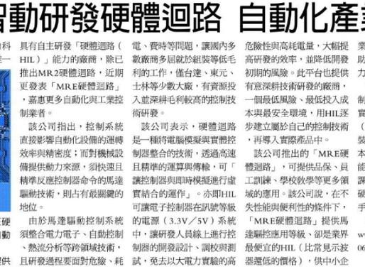 經濟日報報導(2017/10/20)