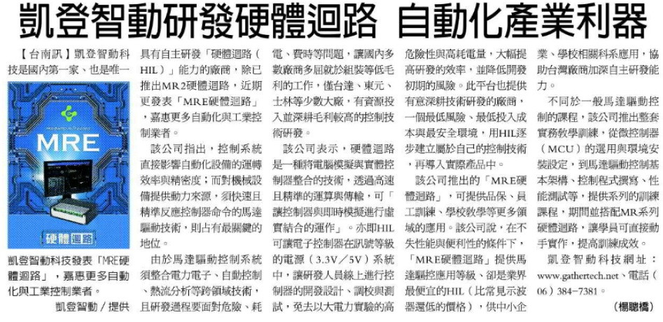 經濟日報_A19自動化週報內文