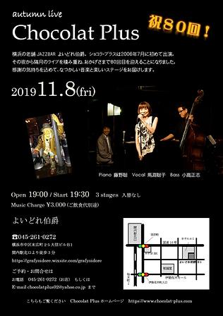 2019.11.8.よいどれ.png
