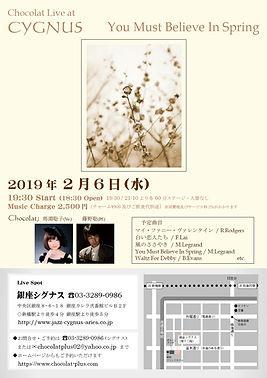 2019.2.6. シグナス.jpg