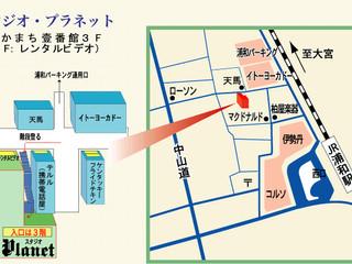 スタジオ・プラネットへの道!