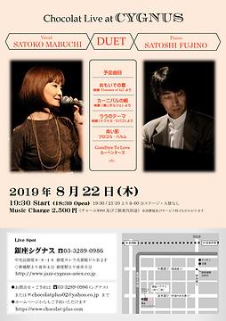2019.8.22 Cygnus 中.png