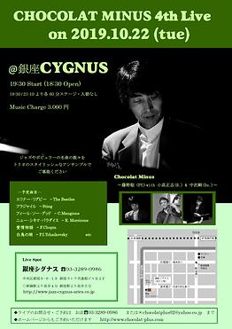2019.10.22. シグナス・マイナス.png
