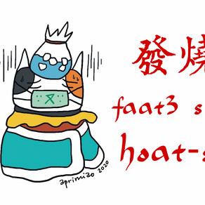 Fever in Cantonese & Taigi