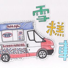 Ice-cream van in Hong Kong
