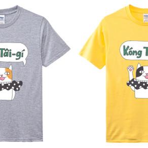 Kóng Tâi-gí (Speak Taiwanese)