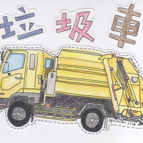 Garbage truck in Taiwan