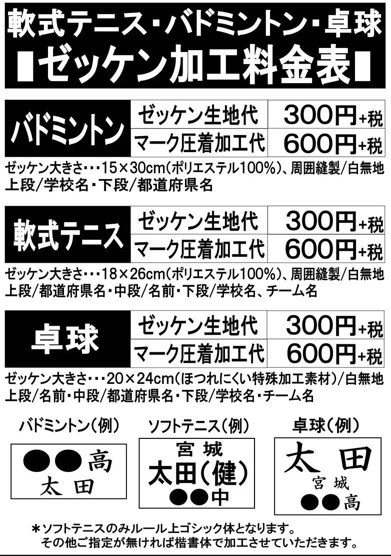 ゼッケン加工料金表.jpg