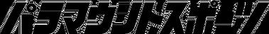 paramountsports_black_logo.png