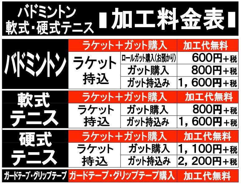 ラケットスポーツ加工料金表jpg