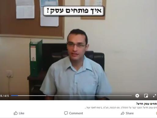 איך להוריד סרטון וידאו מהפייסבוק?
