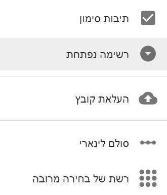 Google forms שאלון גוגל