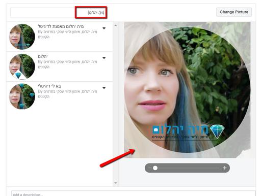 איך ליצור מסגרת מותאמת אישית לפייסבוק