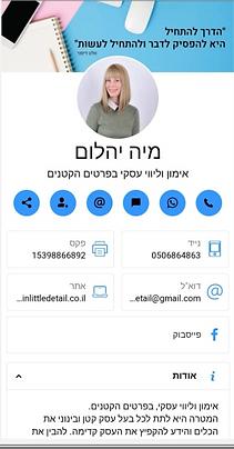 כרטיס_ביקור_דיגיטלי.png