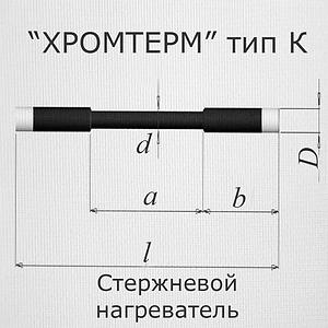 """Стержневые хромитлантановые нагреватели """"ХРОМТЕРМ"""""""