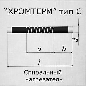 """Спиральные хромитлантановые нагреватели """"ХРОМТЕРМ"""""""