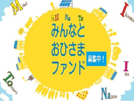11/17(火)飯田市で「みんなとおひさまファンド」「おひさま0円システムプラス2015」説明会