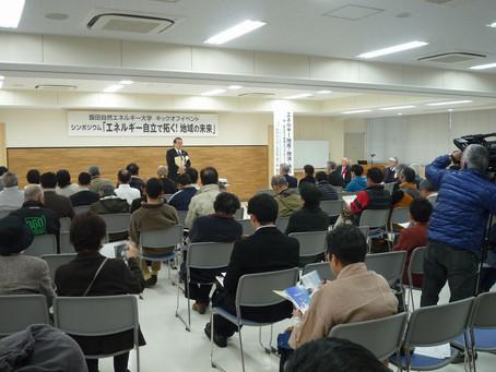 飯田自然エネルギー大学キックオフイベントを開催しました