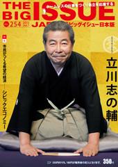 雑誌「ビッグイシュー日本版 No.254」に進歩社が掲載されました!
