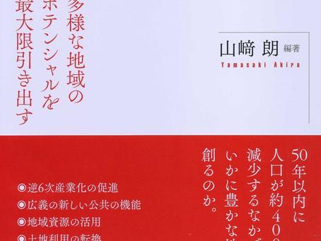 「書籍『地域創生のデザイン』掲載のお知らせ」スタッフブログ更新