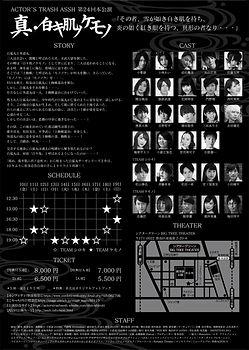 shinshiroki03.jpg