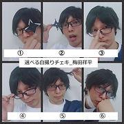 梅田自撮り.jpg