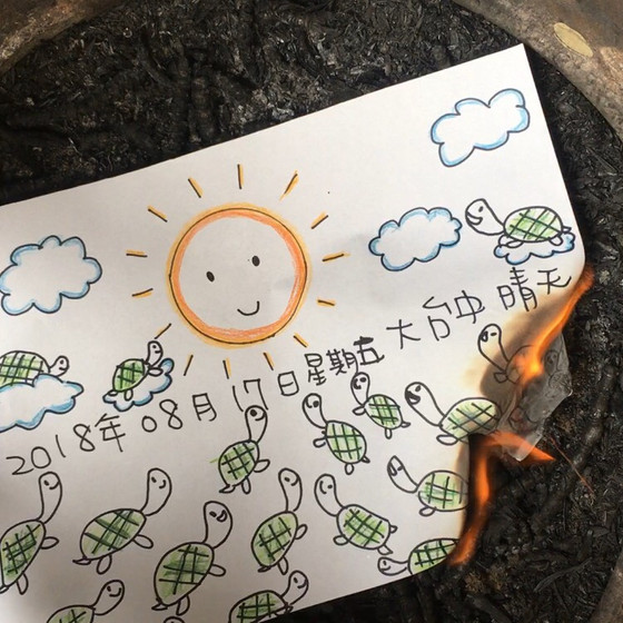喜日。goodayz /DIY手作教室(三)-燒烏龜祈晴術