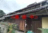 東神崎の家(物件番号:村85)