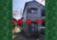 田井の家(物件番号:村91)
