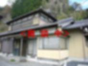 八田の家(物件番号:村111)